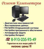 Ремонт и настройка компьютеров в Брянске