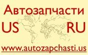 Запчасти для иномарок из США - Брянск