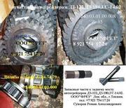 Шестерня венечная, вал, водило в сб на автогрейдер ДЗ-180, ГС-14.02