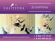 Завораживающие шоу 3D картины