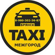 Такси в  Брянске  -