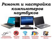 Ремонт компьютеров,  ноутбуков,  моноблоков любой сложности.