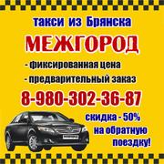 Такси в Брянске - МЕЖГОРОД. Фиксированная цена.